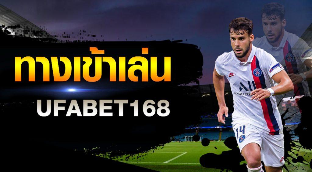 ทางเข้าUFABET168